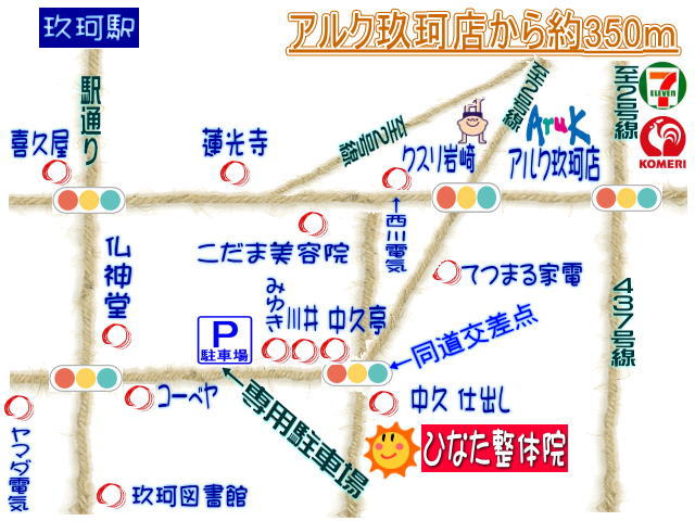 ひなた整体院玖珂店.jpg