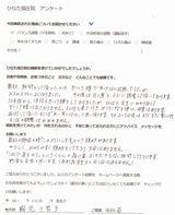 國光美智子様会社員直筆メッセージ