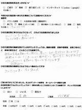 高橋様ピアニスト直筆メッセージ