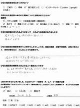 山田京子様事務直筆メッセージ