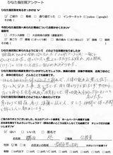 藤田悠様マラソンランナー直筆メッセージ