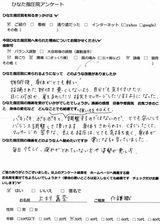 上村嘉奈様介護職直筆メッセージ