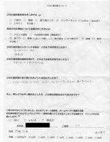 S・Iさま10代直筆メッセージ