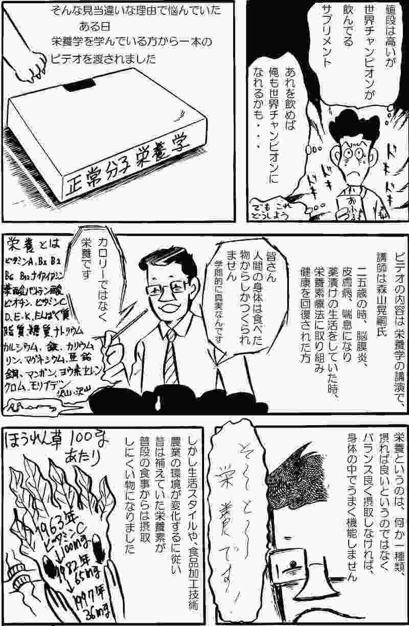eiyouryoku2.jpg