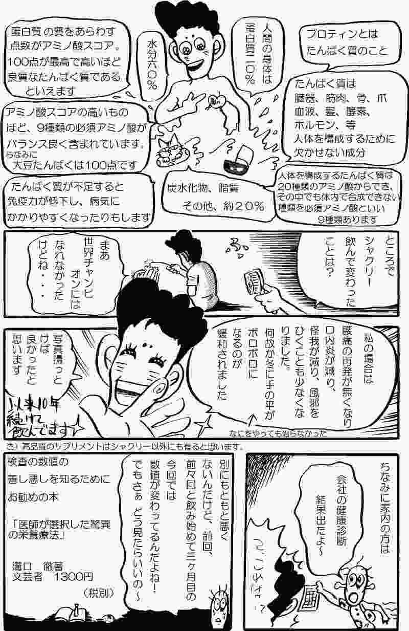 eiyouryoku4.jpg