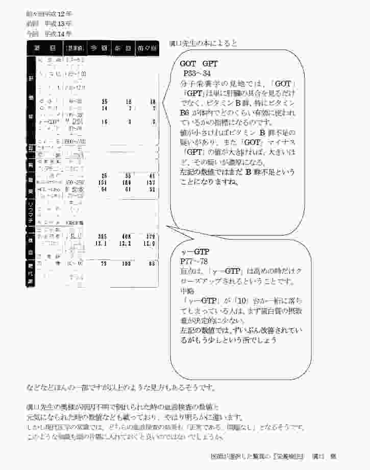 eiyouryoku5.jpg