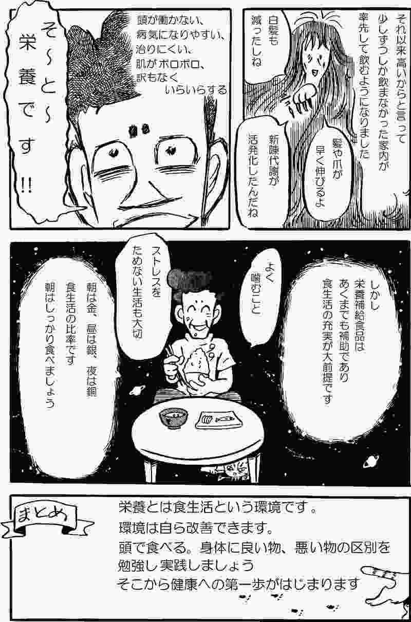 eiyouryoku6.jpg